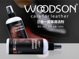 3 in 1 Leather Cleaner